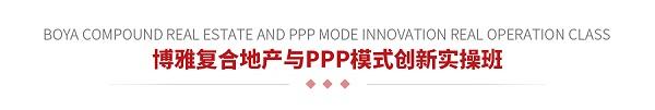 复合地产与PPP模式创新实操班