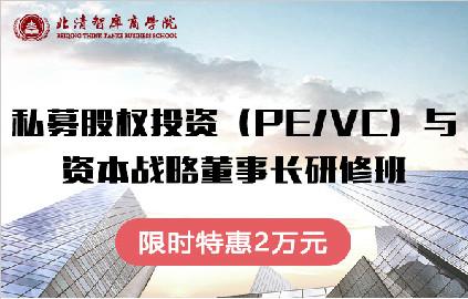 北清私募股权投资(PE/VC)与资本战略董事长研修班