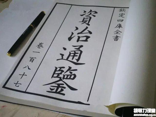 《资治通鉴》管理哲学精读班