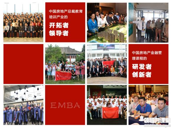 北丰房地产开发与金融EMBA国际班