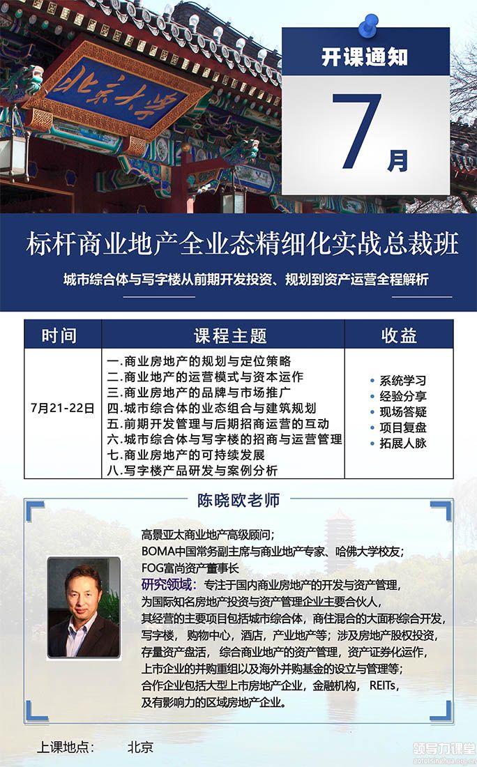 北京大学房地产总裁班